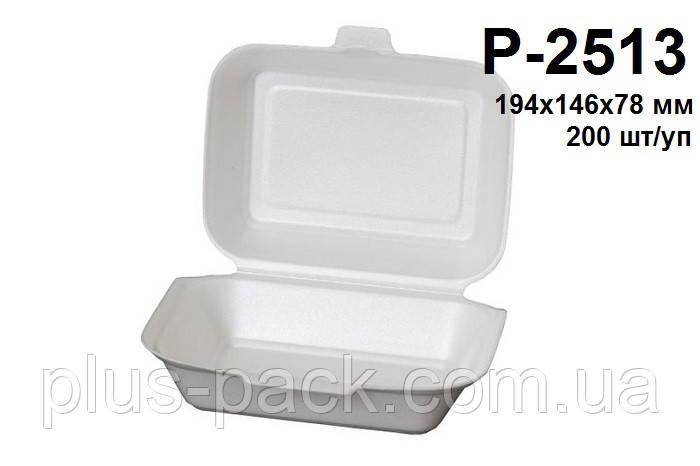 Одноразовая упаковка ланч-бокс Р-2513