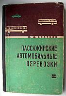 """М.Блатнов """"Пассажирские автомобильные перевозки"""". 1965 год"""