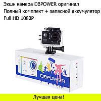 Экшн камера DBPOWER Оригинал Full HD 1080P + полный комплект + дополнительная батарея