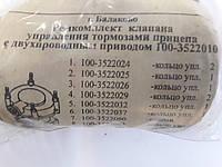 Ремкомплект клапана управления ториозами прицепа с двухпроводным приводом 100-3522010