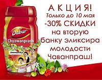 АКЦИЯ! Чаванпраш Дабур, 500 грамм, при покупке 1-й упаковки -30% скидка на 2-ю упаковку