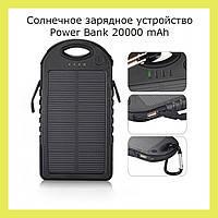Солнечное зарядное устройство Power Bank 20000 mAh