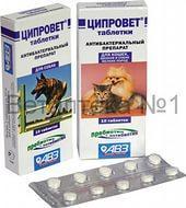 Ципровет таб №10 (для крупных и средних собак) АВЗ  Россия