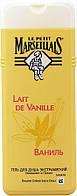 """Гель для душа Le Petit Marseillais """"Ваниль"""" 650 мл"""