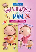 Книги для родителей Тайм-менеджмент для мам, или как все успеть (рус), фото 1