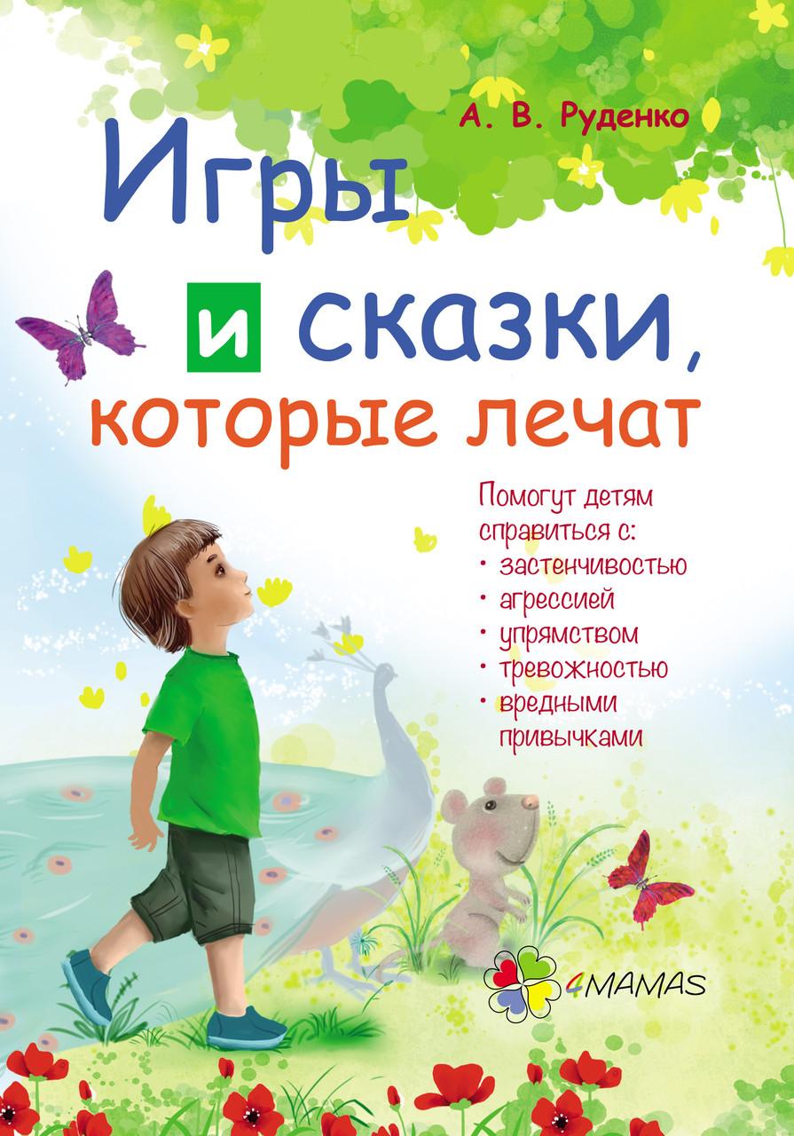 Книга для родителей Игры и сказки, которые лечат (рус)
