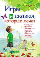 Книга для родителей Игры и сказки, которые лечат (рус), фото 1