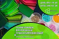 ПВХ Гранула, полиэтилен вторичный гранулированный, вторичное полимерное сырье, полиэтилен, полипропилен.