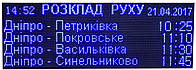 Интерактивное табло