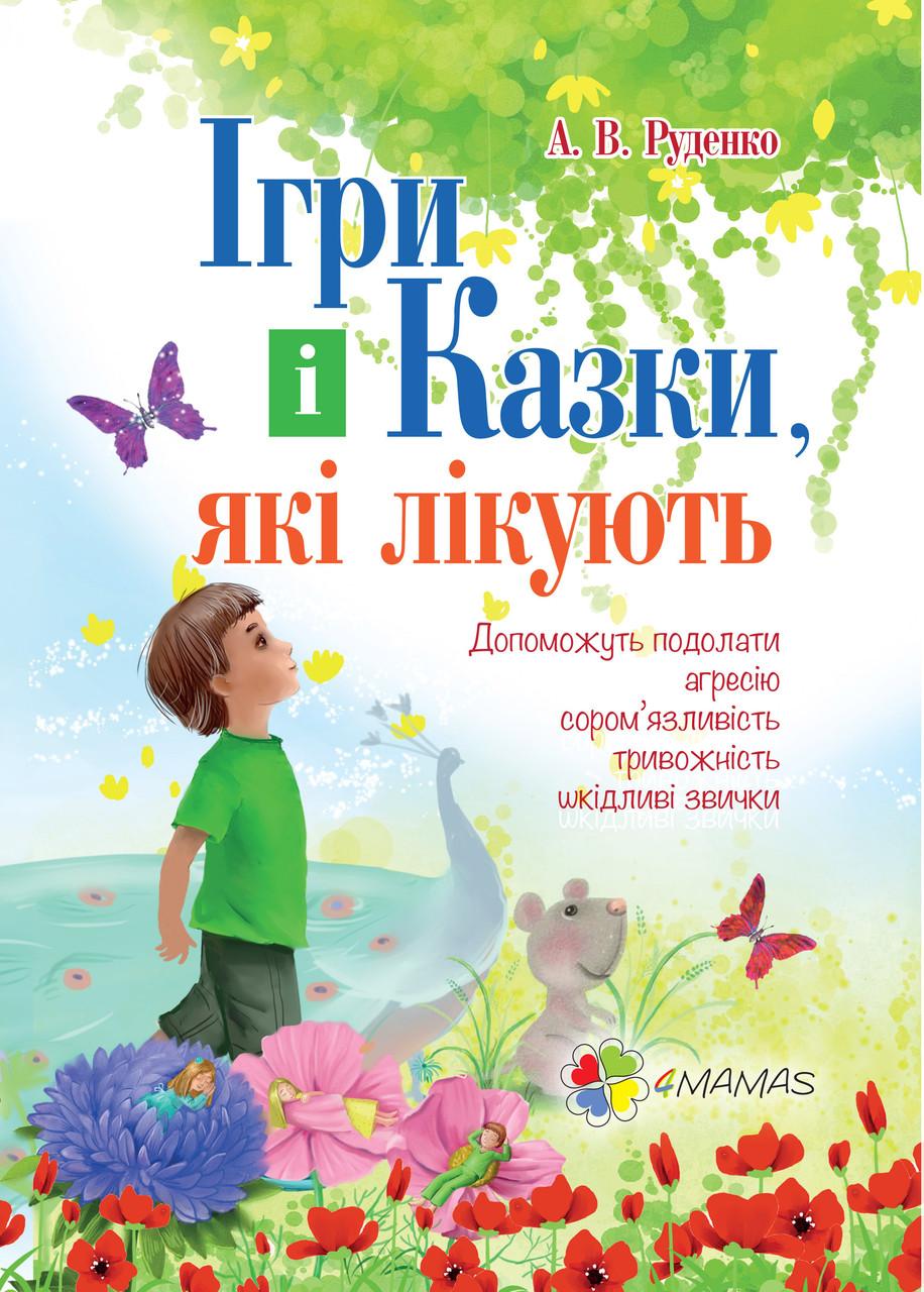 Книга для родителей Ігри і казки, які лікують (укр) книга 1  А.В.Руденко