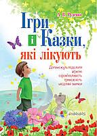 Книга для родителей  Ігри і казки, які лікують (укр)