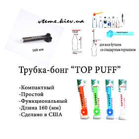 """Универсальная трубка-бонг """"TOP PUFF"""". Используется в качестве курительного девайса. Совместим с любой ёмкостью со стандартным горлышком."""