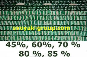 Сітка затінюють на відріз - 45%, 60%, 80%, 85%, шириною 2, 4 і 6 метрів.