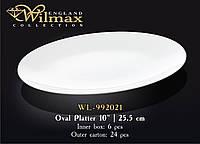 Блюдо овальное Wilmax 25,5 см (спайка-6шт) WL992021