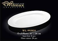 Блюдо фарфоровое овальное с полями Wilmax 26 см (спайка-6шт)WL-992024