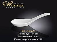 Ложка для закусок 13,5 см Wilmax (спайка 24 шт.) WL-996073