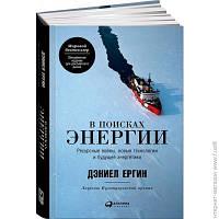 Книги Альпина Паблишер В поисках энергии. Ресурсные войны, новые технологии и будущее энергетики