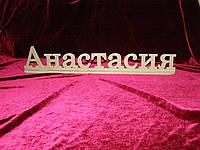 Имя Анастасия на подставке (60 х 10 см), декор