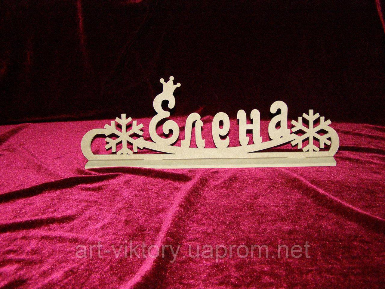 Имя Елена на подставке (44 х 14 см), декор