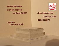 Резка картона, порезка по заказу на размеры