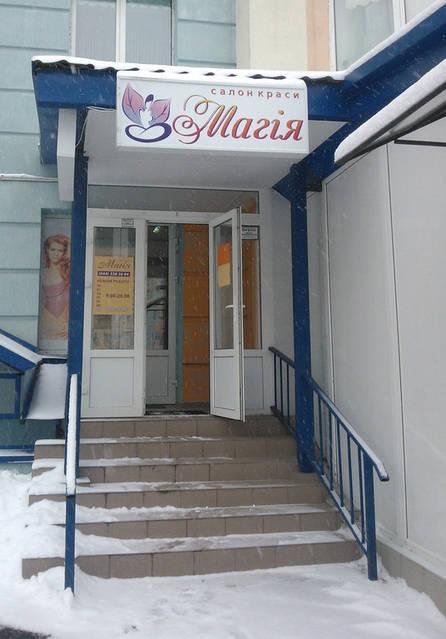 "Салон красоты ""Магия"" ул. Ломоносова 54, вход со двора Голосеевский район, Теремки."