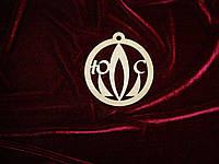 Подвес с логотипом выставки (12 см), декор