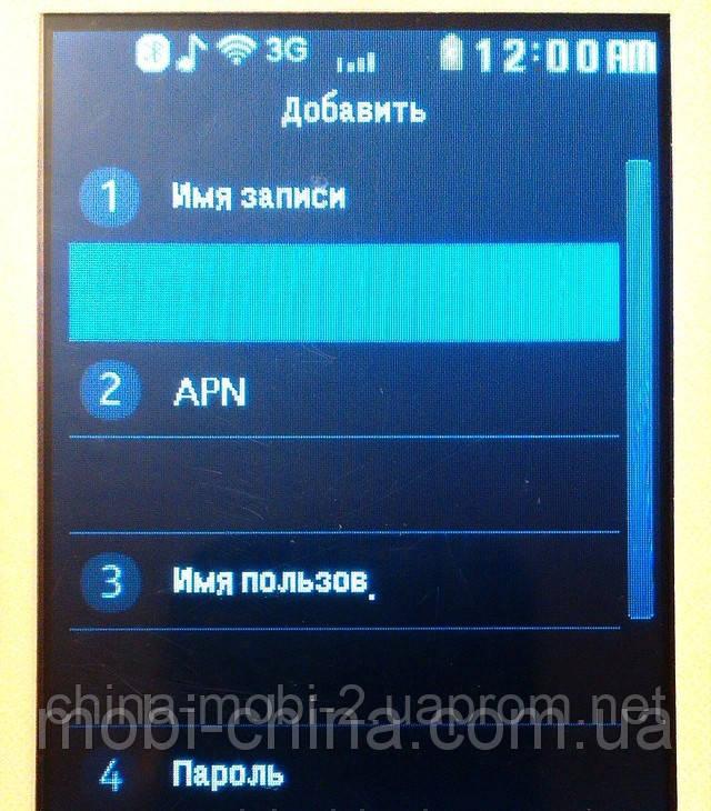 Как настроить GPRS на телефоне