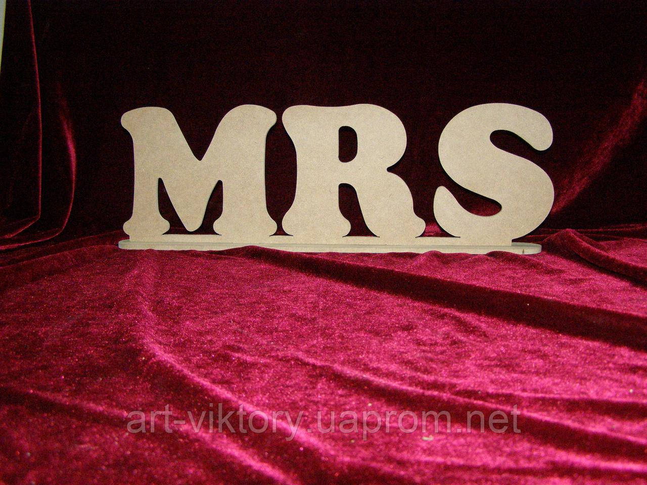 MRS на подставке (46 х 16 см), декор