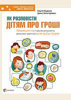 Книга для развития ребенка Як розповісти дітям про гроші. Книга для батьків: 100 домашніх ігор і практик (укр)