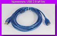 Удлинитель USB 2.0 a/f 5m. Кабель удлинитель usb 2.0, удлинитель 5 метров.!Опт
