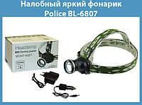 Налобный яркий фонарик Police BL-6807!Опт