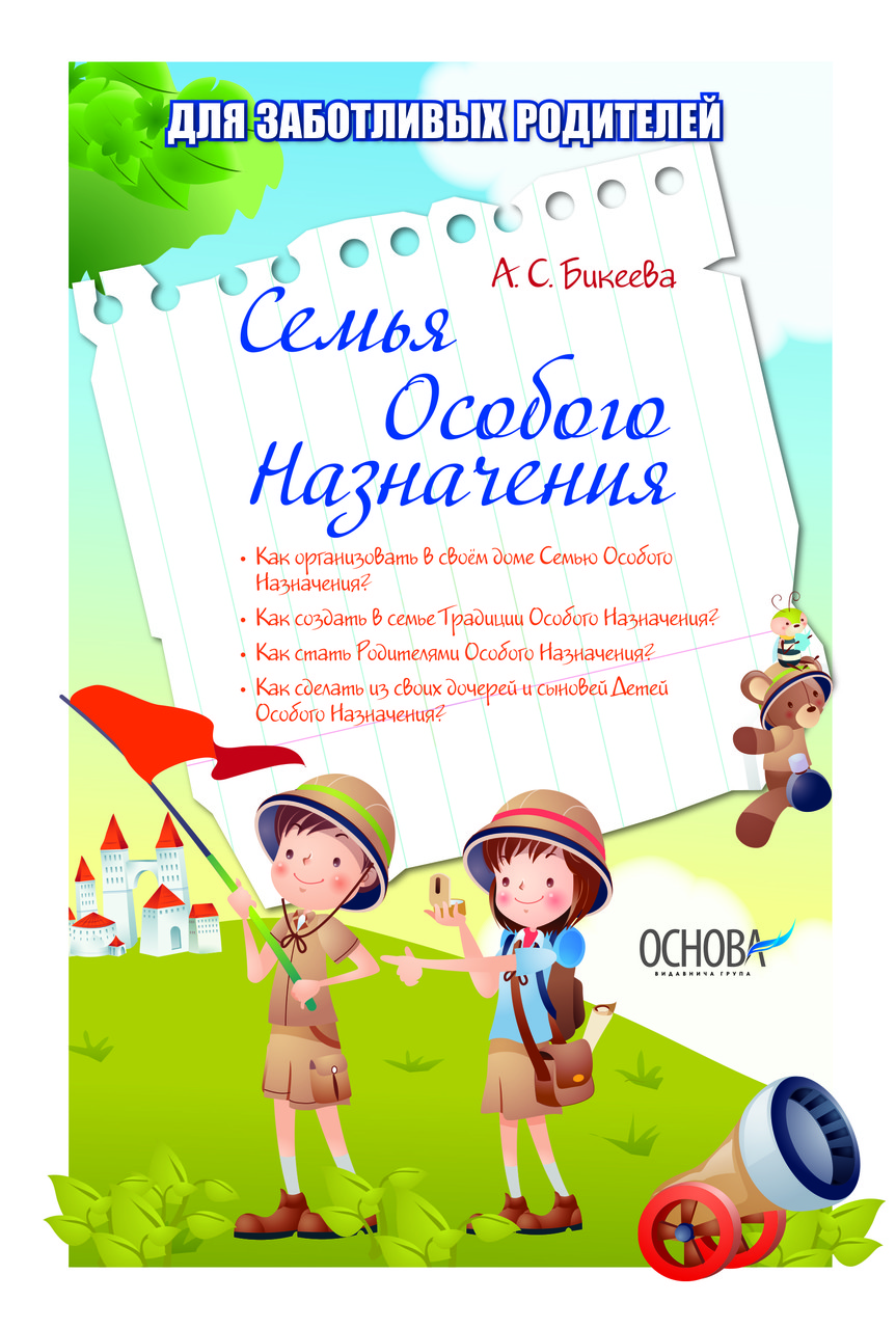 Книга для родителей Семья особого назначения (рус)