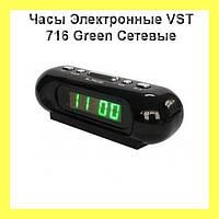 Часы Электронные VST 716 Green Сетевые
