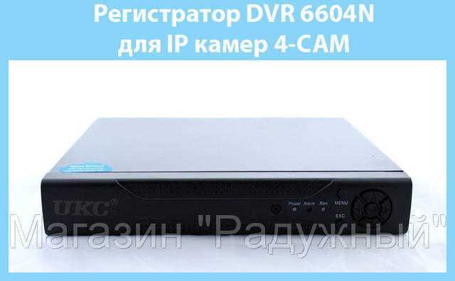 Регистратор DVR 6604N для IP камер 4-CAM!Опт