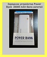 Зарядное устройство Power Bank 20000 mAh бело-золотой!Опт