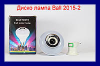 Светодиодная диско лампа Ball 2015-2!Акция