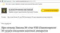 Срочно !!! Голосуем против РРО подписываем электронную петицию на сайте ПРЕЗИДЕНТА УКРАИНЫ