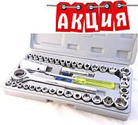 Набор инструментов на 40 предметов + КЕЙС. АКЦИЯ