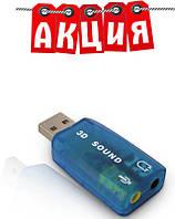 Звуковая карта USB 5.1 3D. АКЦИЯ