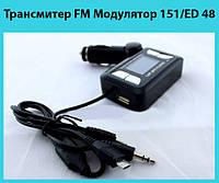 Трансмитер FM Модулятор 151/ED 48 с зарядкой для телефона от прикуривателя и от сети!Опт
