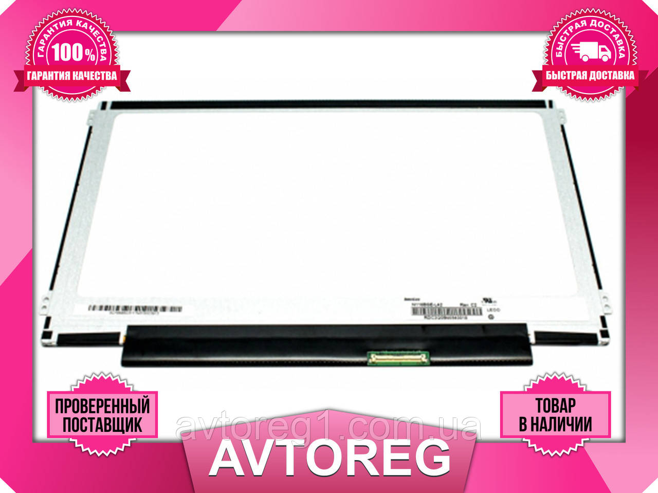 LCD 11,6 LP116WH2-TLA1, B116XW03 V.0, N116BGE-L31
