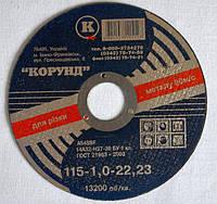 Круг отрезной по металлу Корунд 115х1,2х22
