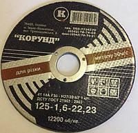 Круг отрезной по металлу Корунд 125х1,6х22