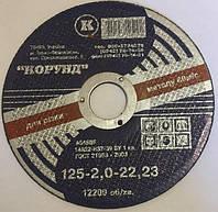 Круг отрезной по металлу Корунд 125х2.0х22