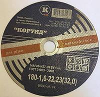 Круг отрезной по металлу Корунд 180х1,6х22