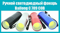 Ручной светодиодный фонарь Bailong С 709 COB