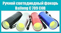 Ручной светодиодный фонарь Bailong С 709 COB!Опт
