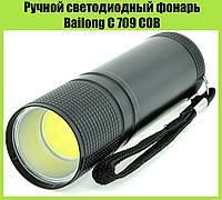 Ручной светодиодный фонарь Bailong С 709 COB!Акция