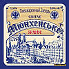 Мюнхенское живое пиво в  Николаеве и области кег 50 л