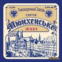 Мюнхенское живое пиво в  Николаеве и области